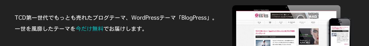 WordPress Theme TCD