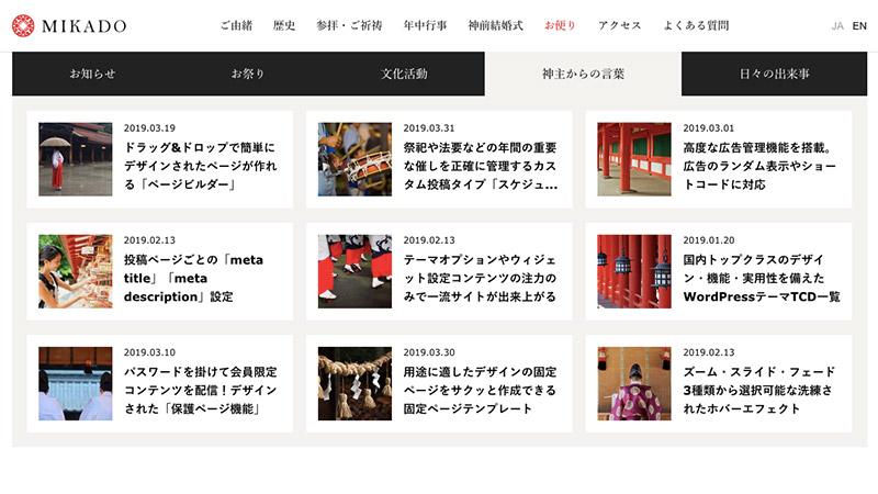 WordPress Theme MIKADO