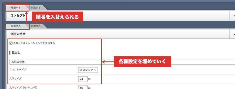 WordPress固定ページテンプレート
