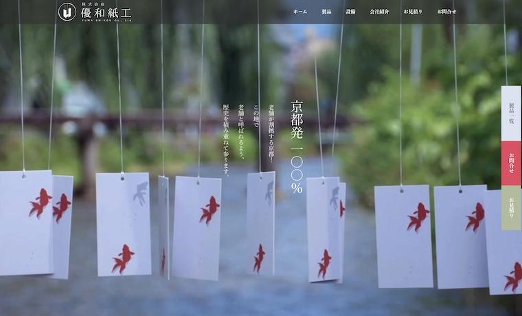 Yuwa Shikou Inc.