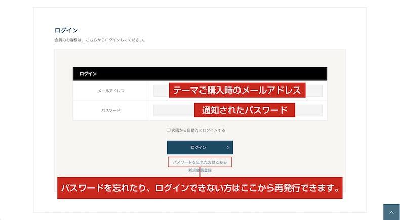 マイページログイン画面