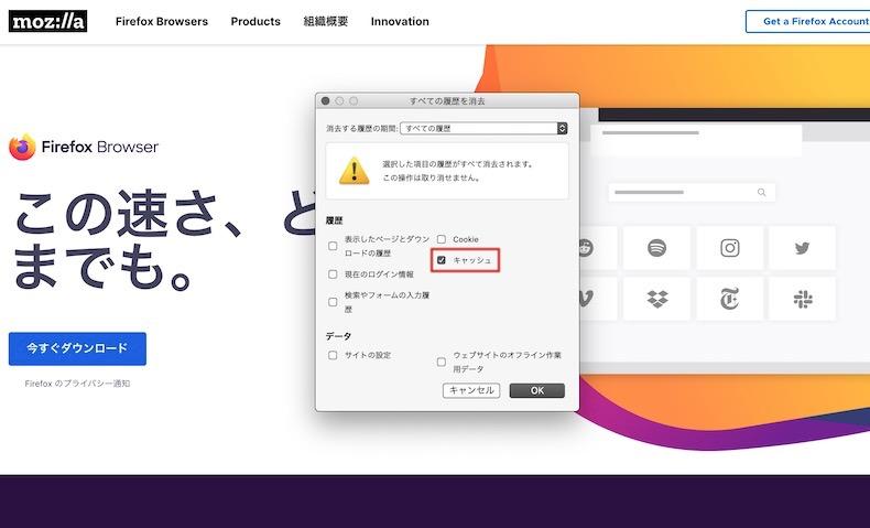 Firefoxのキャッシュクリア箇所